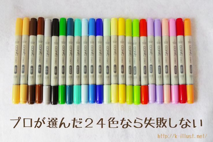 セット コピック チャオ 24 色