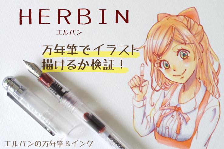 エルバン万年筆でイラスト描いてみたコピックの線画に使える 画材
