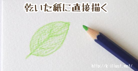 水彩色鉛筆の基本的な使い方を6つ紹介します 画材大好きくうこの