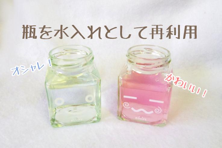 透明水彩好きな瓶を水入れにして気分を上げる 画材大好きくうこの