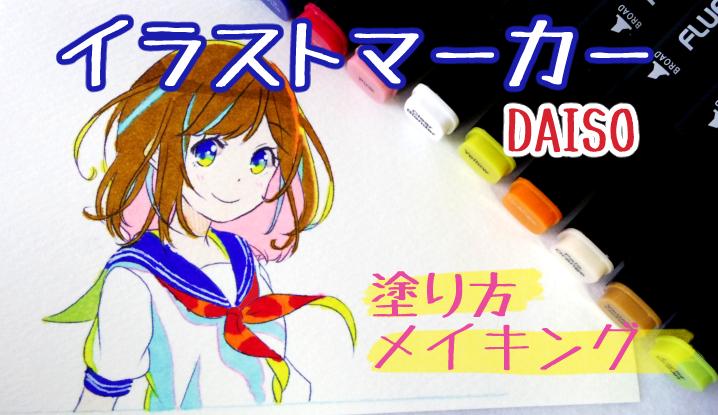 ダイソーのイラストマーカーで女の子をアニメ塗り塗り方メイキング