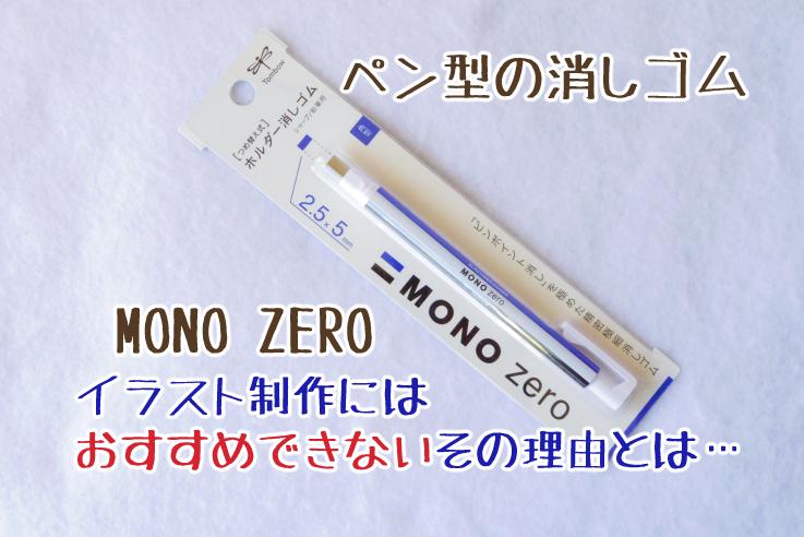 ペン型消しゴムmono Zeroがイラスト制作におすすめできない3つの理由