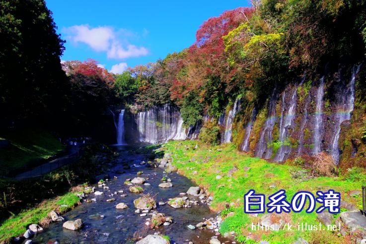 白糸の滝がとてもファンタジーな世界だった滝に掛かる虹と幻想的な風景