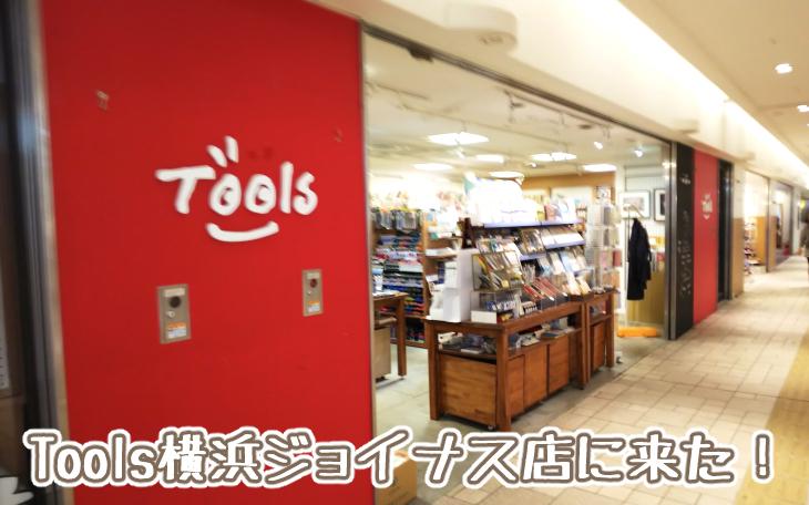 tools 横浜