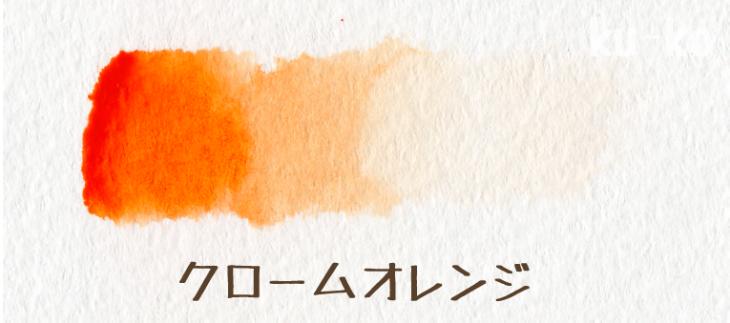 クロームオレンジ