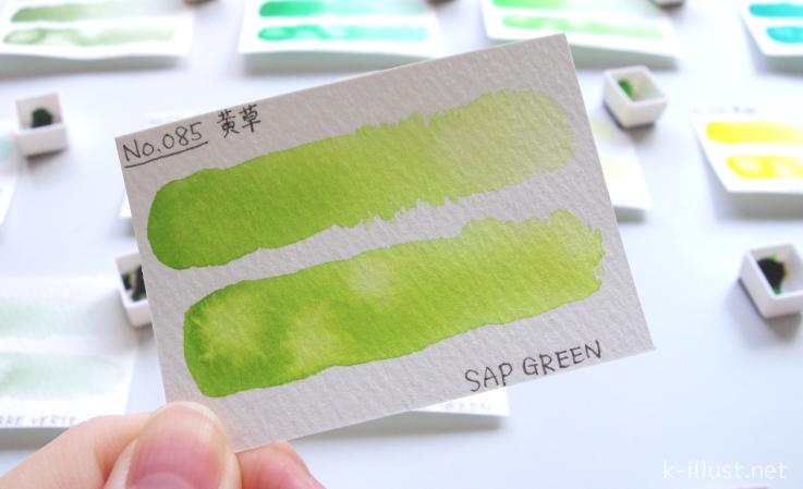 クサカベ透明水彩 サップグリーン