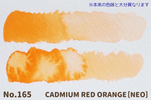 165 カドミウムレッドオレンジ[ネオ]