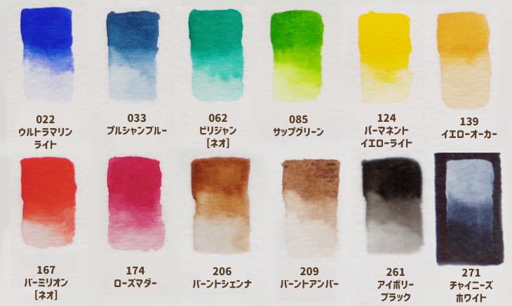 クサカベ 12色セット 色見本