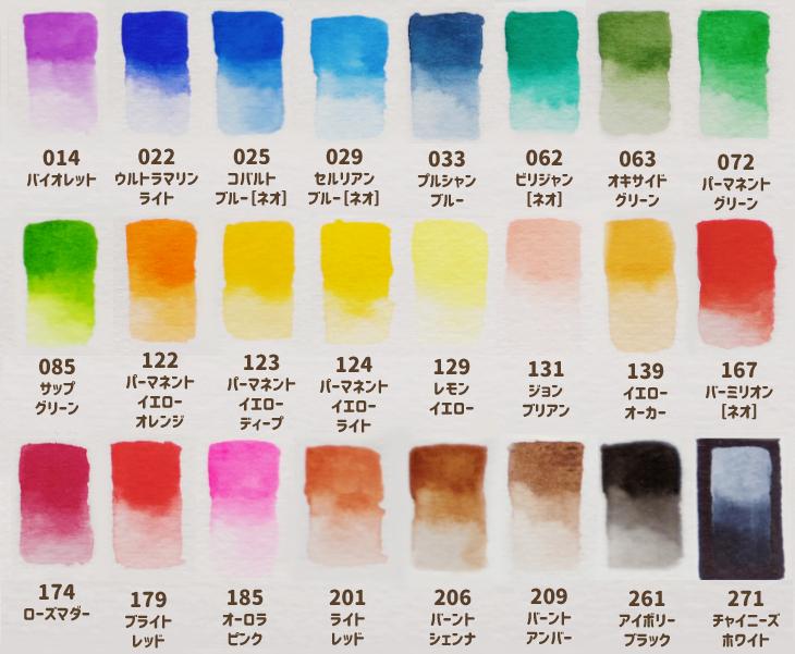 クサカベ 24色セット 色見本