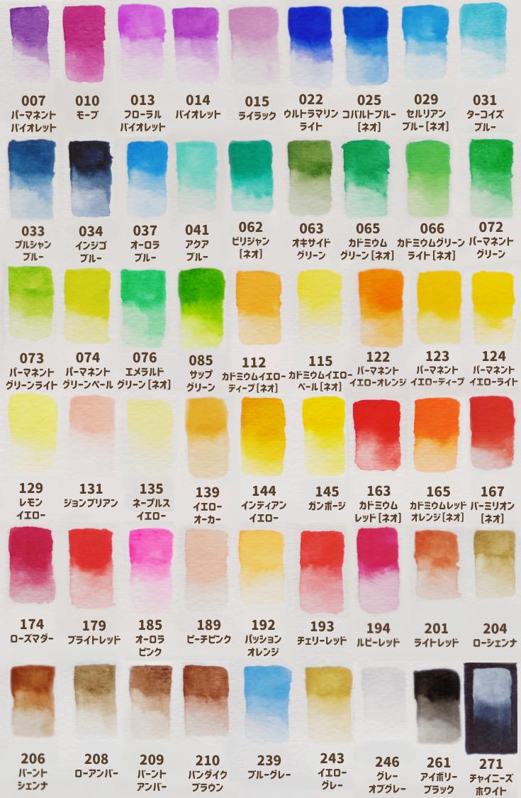 54色セット カラーチャート