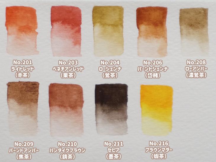 クサカベ透明水彩絵具 色見本 ブラウン系
