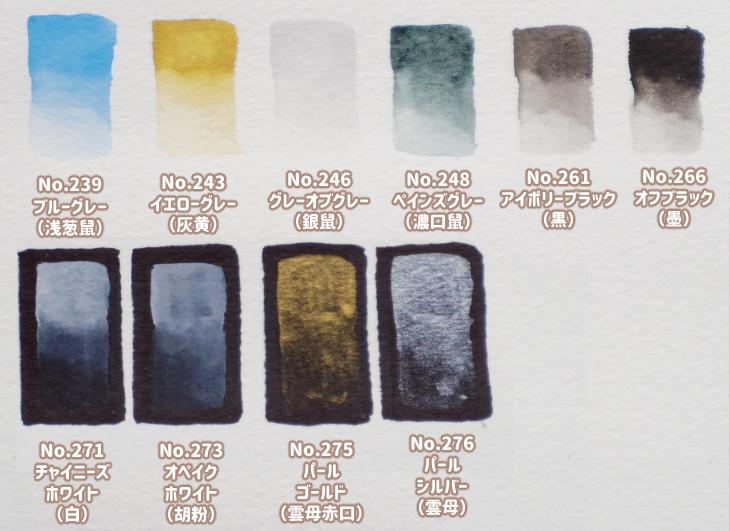 クサカベ透明水彩絵具 色見本 グレー・ホワイト・ブラック・パール