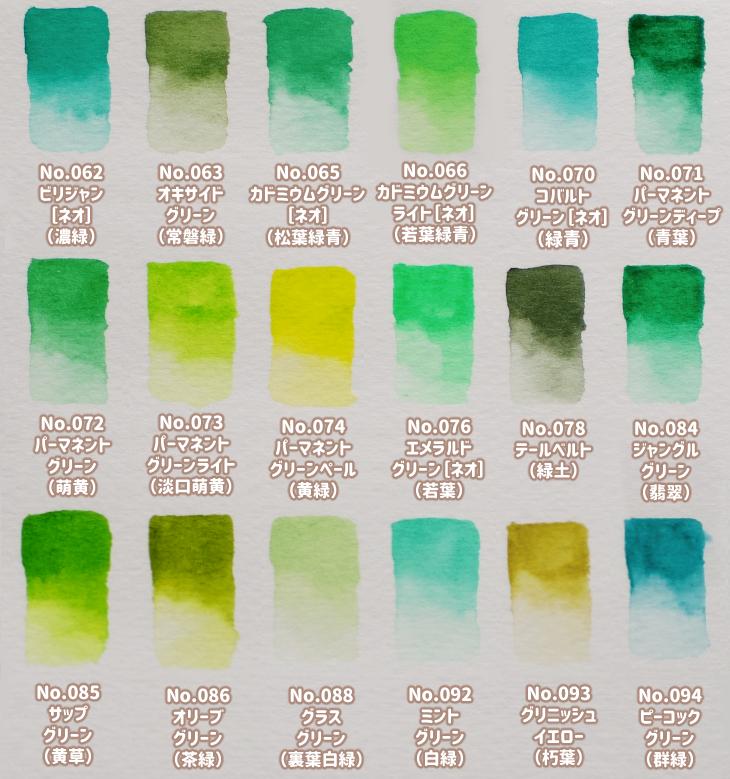 クサカベ透明水彩絵具 色見本 グリーン系