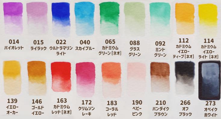 和彩18色セット 色見本