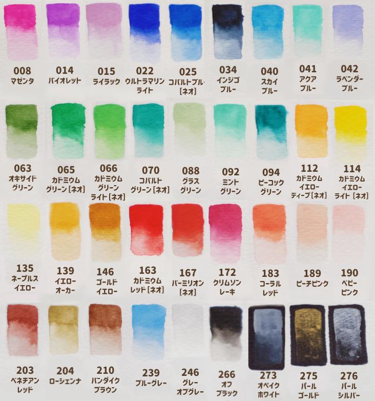 和彩36色セット 色見本