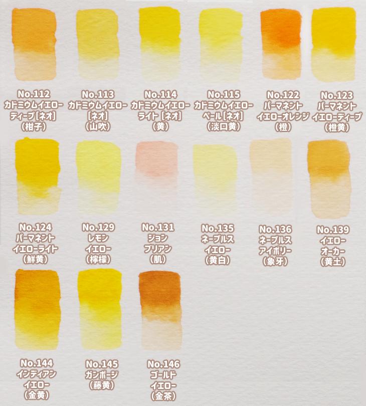 クサカベ透明水彩絵具 色見本 イエロー系